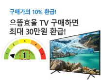 으뜸효율 환급대상 TV