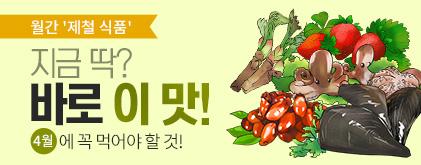 월간 제철식품 4월호