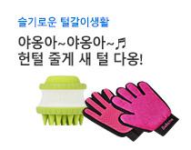 털 관리용품 인포그래픽