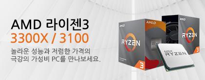 AMD 라이젠 3000시리즈