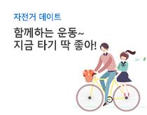 운동도 되는 자전거 데이트