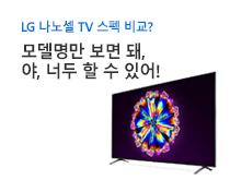 나노셀 TV 스펙비교