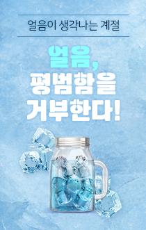 얼음용품 인포