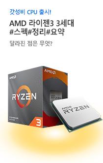AMD3세대<br />