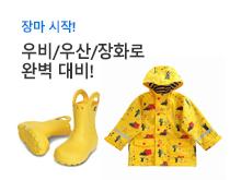 우산(210-165)