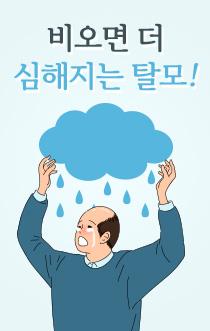 비오면 더 심해지는 탈모!