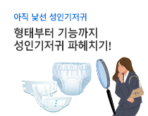성인기저귀 인포그래픽