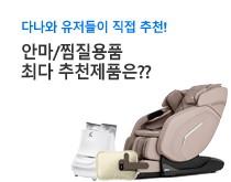 다나와's 픽 안마용품 추천