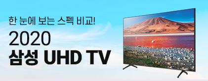 삼성 보급형 UHD TV