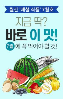 [월간] 제철 식품 7월호
