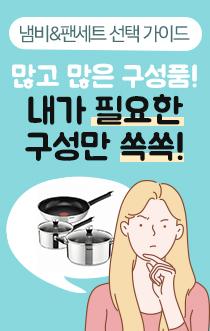 냄비&팬 세트 기획전
