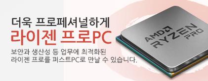 AMD 라이젠 프로