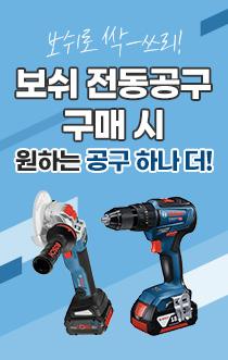 보쉬 전동공구 구매 시 원하는 18V 공구 하나 더!<br />