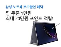 삼성노트북<br />