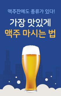 맥주잔 인포