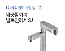 LG듀얼정수기