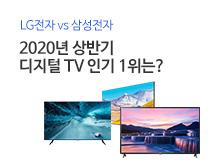 상반기 TV 인기순위