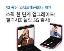 Z플립 5G 사전예약