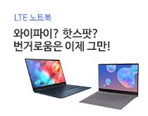 LTE노트북<br />