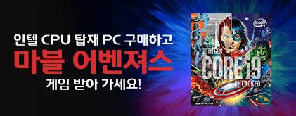 인텔 마블 어벤저스 게임증정 이벤트