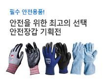 안전장갑 인기상품 리스트