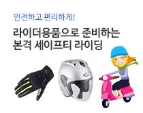 오토바이용품 기획전