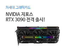 RTX 3090<br />