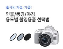 용도별 카메라 선택