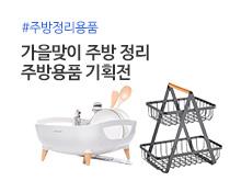 가을맞이 주방정리 - 주방용품 기획전