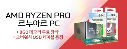 AMD 라이젠 르누아르PC