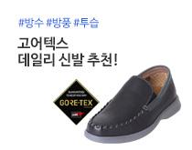 방수 방풍 투습<br /> 고어텍스 데일리 신발 추천!