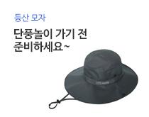 등산 모자<br /> 단풍놀이 가기 전<br /> 준비하세요~