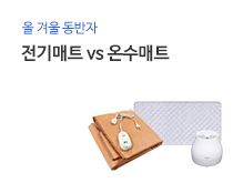 온수매트전기매트