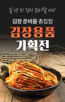 김장용품 기획전