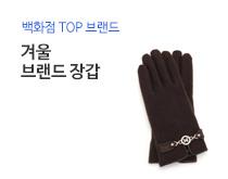 백화점 TOP 브랜드<br /> 겨울 브랜드 장갑