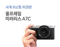 소니 A7C