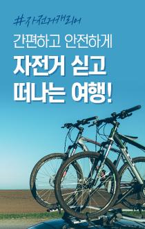 자전거캐리어 기획전