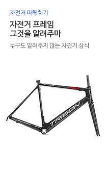 자전거 프레임