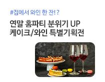 홈파티 분위기 UP - 케이크/와인 특별기획전