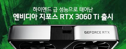 엔비디아 RTX 30