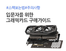 그래픽카드입문<br />