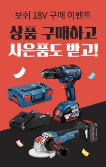 보쉬 18V 역대급 쓰리GO 구매 이벤트