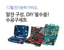 [12월 인기순위 가이드] 알찬 구성, DIY 필수품! 수공구세트