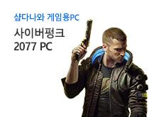 사이버펑크 2077