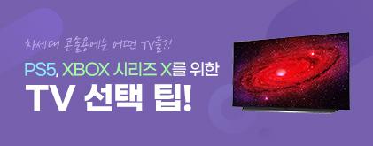 차세대 콘솔용 TV