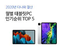 인기 태블릿 TOP5!