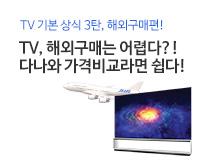해외구매 TV