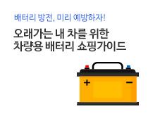 차량용 블랙박스 인포그래픽