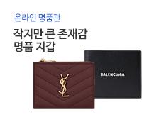 온라인 명품관<br /> 작지만 큰 존재감<br /> 명품 지갑