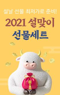 새해 福 많이 받소~ 2021 설맞이 선물세트
